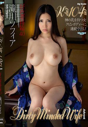 Dirty-Minded Wife Advent 40: Sofia Takigawa [SKY-272]